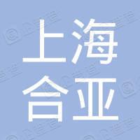 上海合亚电子商务有限公司