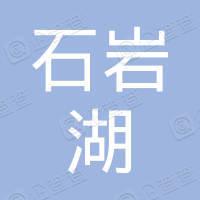 深圳市石岩湖度假村管理有限公司
