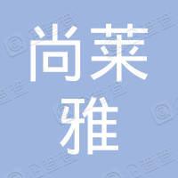 湖南尚莱雅纺织品有限公司