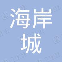 深圳市海岸城控股有限公司