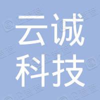 阿克苏云诚互联网科技有限公司