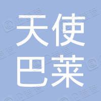 深圳市天使巴莱贸易有限公司