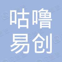 东莞市咕噜易创文化传播有限公司