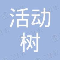 活动树信息技术(北京)有限公司