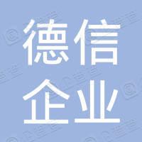 深圳市德信企业服务有限公司