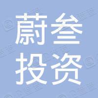 蔚叁投资(上海)有限公司