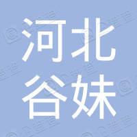 河北谷妹网络科技股份有限公司