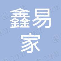 深圳市鑫易家房地产顾问有限公司