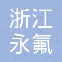 浙江衢州市永氟企业管理合伙企业(有限合伙)