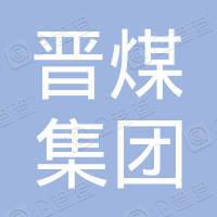 山西晋煤集团晋圣七岭煤业有限公司
