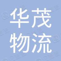 忻州华茂物流有限公司