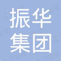 振华集团深圳电子有限公司