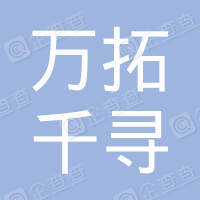 深圳万拓千寻管理咨询合伙企业(有限合伙)