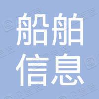 中国船舶信息中心北京海事印刷厂
