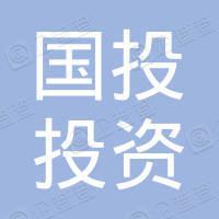 青岛国投金融控股有限公司