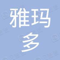 雅玛多(中国)运输有限公司