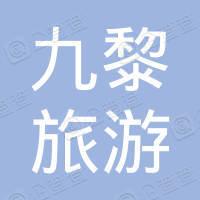 重庆九黎旅游股份有限公司