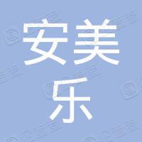 北京安美乐商贸有限公司