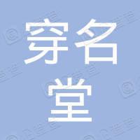 北京穿名堂服装有限公司
