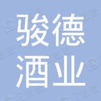 骏德酒业(广东)有限公司