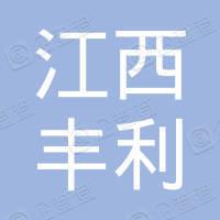 江西丰利膜材料技术有限公司