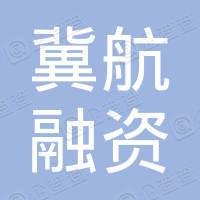 天津冀航融资租赁有限公司