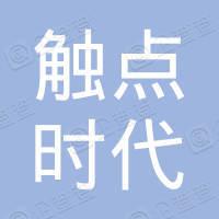 深圳市触点时代农业科技有限公司