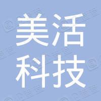 深圳美活科技有限公司