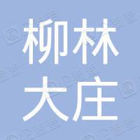 山西柳林大庄煤矿有限责任公司