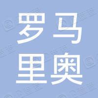 贞丰县罗马里奥陶瓷店