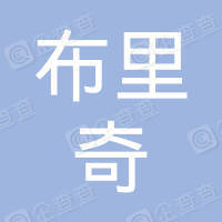 义乌市布里奇电子商务有限公司