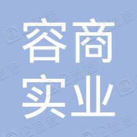 山东容商实业发展集团有限公司