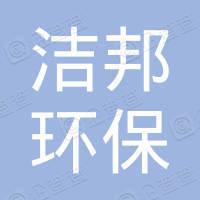 深圳洁邦环保工程有限公司