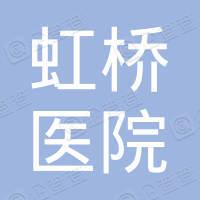 黑龍江虹橋醫院有限責任公司
