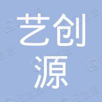 深圳市艺创源科技有限公司
