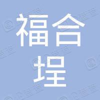 福建福合埕酒店有限公司