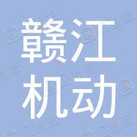广州市赣江机动车配件有限公司