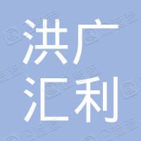 武汉洪广汇利投资管理合伙企业(有限合伙)