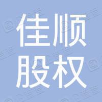 庄河市佳顺股权投资基金(有限合伙)
