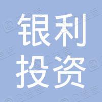 深圳市银利投资担保有限公司