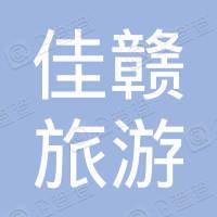 江西省佳赣旅游文化投资管理有限公司