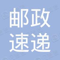 上海市邮政速递物流有限公司闵行区分公司