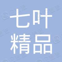 定南县七叶精品酒店有限公司