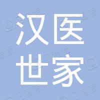 山东汉医世家网络技术有限公司
