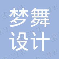 深圳市梦舞设计有限公司