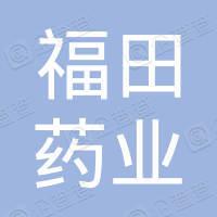 山东福田药业有限公司