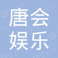 潜江嘉宁唐会娱乐有限公司广华分公司