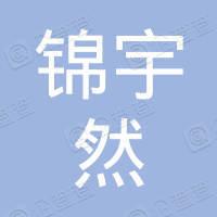 襄阳锦宇然再生资源有限公司
