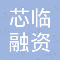 芯临融资租赁(上海)有限责任公司