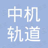 郑州中机轨道交通装备科技有限公司